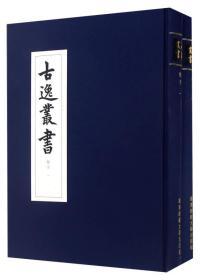 古逸丛书:荀子(全二册)