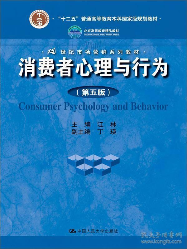 消费者心理与行为(第五版)