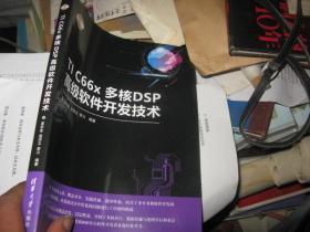 电子设计与嵌入式开发实践丛书:TI C66x多核DSP高级软件开发技术