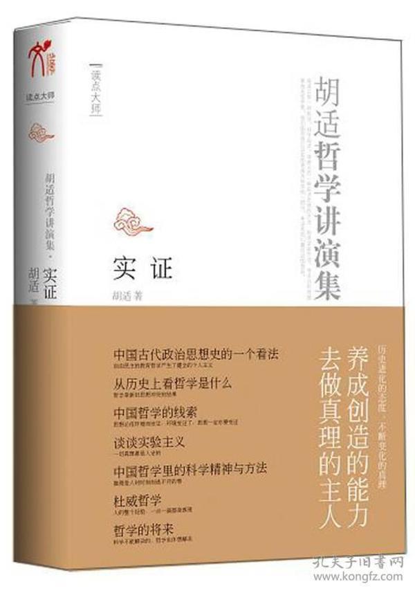 胡适讲演集系列(全9册)