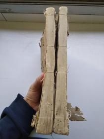 《三国志、魏志、蜀志》、光绪二十年甲午仲春上海同文书局用石影印(两册)!