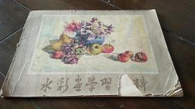 水彩画学习资料 1963年印