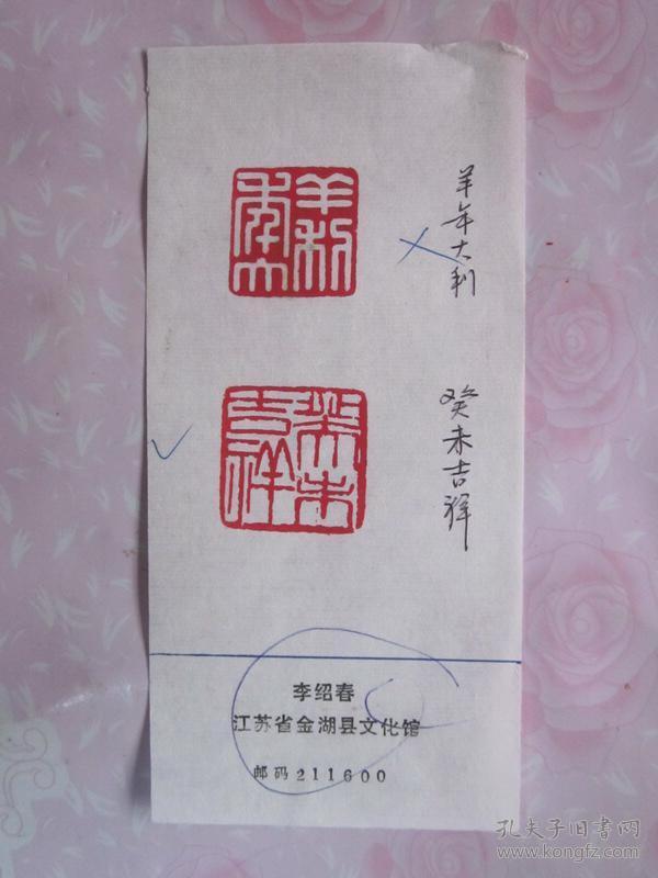 ·李绍春·印稿