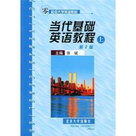 零起点大学英语教材:当代基础英语教程(上)(第2版)