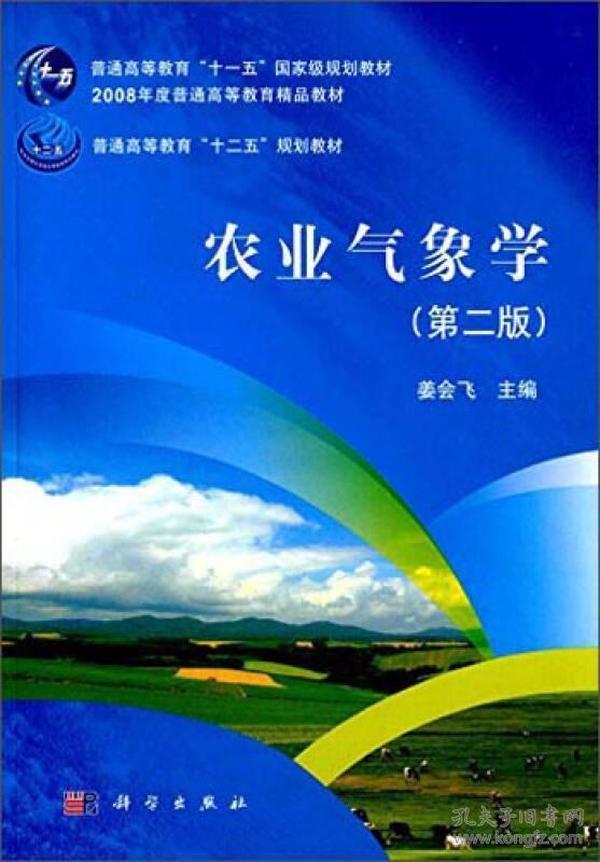 农业气象学(第二版)