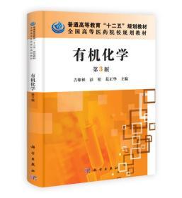 """普通高等教育""""十二五""""规划教材·全国高等医药院校规划教材:有机化学(第3版)"""