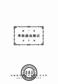 第一期试办流动教学报告书-1934年版-(复印本)