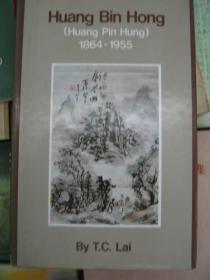 Huang bin hong 1864-1955黄宾虹画集  ,80年初版精装,包快递