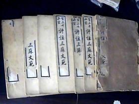 百三十二名家评注三苏文范.7册合售