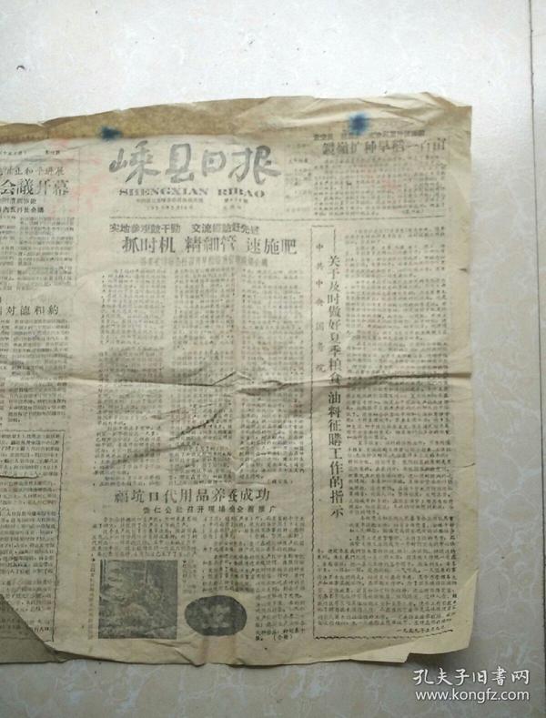 1959年5月14日《嵊县日报》残缺