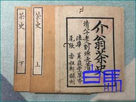 介翁茶史  日本翻刻雍正精刻本线装两册全 带原封