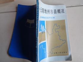 云南地州市县概况---迪庆藏族自治州分册