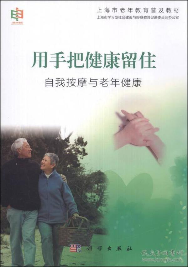 上海市老年教育普及教材·用手把健康留住:自我按摩与老年健康
