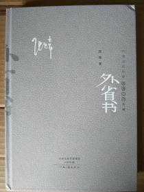 外省书 签名钤印毛边本