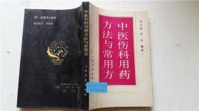 中医伤科用药方法与常用方 李吉茂 李欣 编著 人民军医出版社