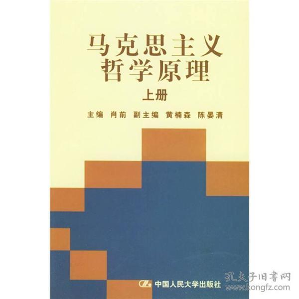 马克思主义哲学原理(上下册)