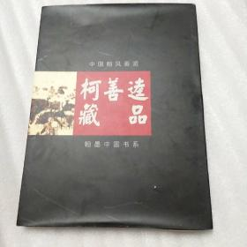 中国翰风画派 翰风中国书系第八分册:柯善达藏品 原盒装 品好