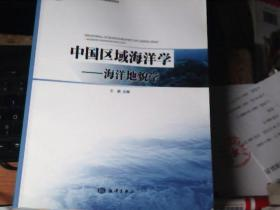 中国区域海洋学:海洋地貌学  主编 签赠          F5