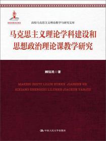 孔夫子舊書網--馬克思主義理論學科建設和思想政治理論課教學研究(高校馬克思主義理論教學與研究文庫)
