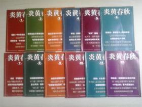 炎黄春秋(2009年 全年1-12期)