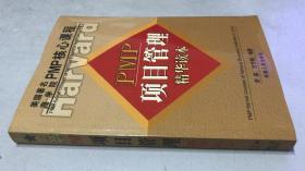 PMP项目管理精华读本