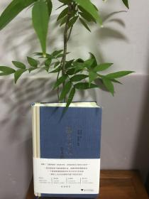 张宗和日记  第一卷 签名毛边本