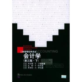 會計學(下)(第3版)