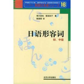 日语形容词:初、中级