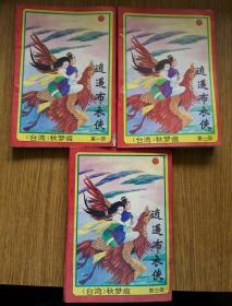 秋梦痕武侠: 逍遥布衣侠 第一二三册全套 插图本 1994年一版一印 较少见