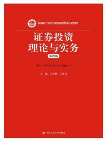 证券投资理论与实务(第四版)/新编21世纪财务管理系列教材
