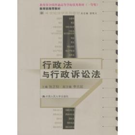 9787300032641行政法与行政诉讼法