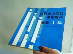 日语能力测验考前题库语法1级【代售】