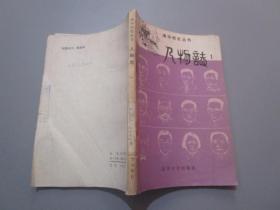 清华校史丛书·人物志(第一辑)