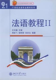 9787301066454法语教程
