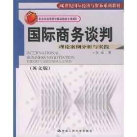 21世纪国际经济与贸易系列教材·国际商务谈判:理论案例分析与实践(英文版)