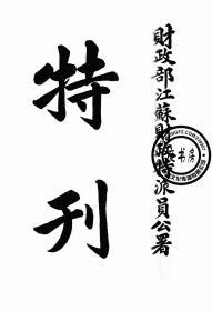 财政部江苏财政特派员公署特刊-1930年版-(复印本)