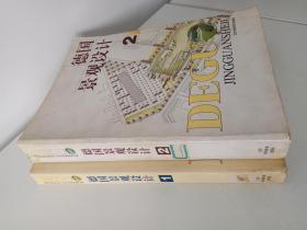 德国景观设计 1、2 (全两册)