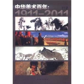 中华美术百年