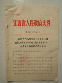 江西省人民政府关于公布第三批省级文物保护单位和重新公布第一.二批省级文物保护单位的通知