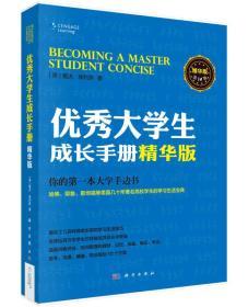 优秀大学生成长手册:精华版