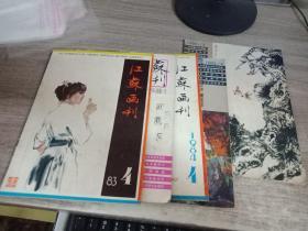 江苏画刊1980-2.6、1981-1、1983-4、1984-4