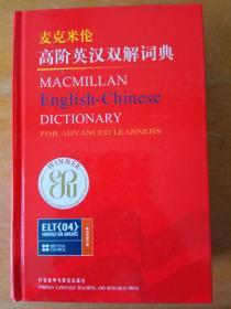 麦克米伦高级英汉双解词典