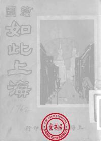 如此上海-1927年版-(复印本)