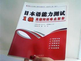 日本语能力测试2级真题阅读难点解析【代售】