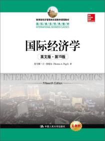 国际经济学(英文版·第15版)