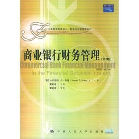 工商管理经典译丛·财务与金融管理系列:商业银行财务管理(第6版)