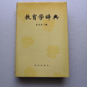 教育学辞典(精装本)