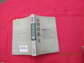 中国科举史