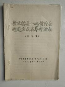 赣北特委-皖赣特委的建立及其革命活动(讨论稿)