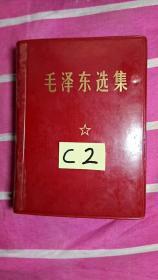毛泽东选集64开带函套[巨厚1406页]
